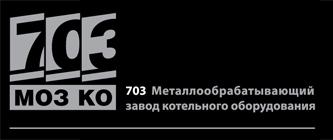 703 МЕТАЛООБРОБНИЙ ЗАВОД КОТЕЛЬНОГО ОБЛАДНАННЯ, ТОВ