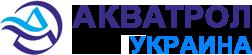 АКВАТРОЛ-УКРАЇНА, ТОВ
